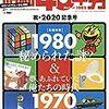 「昭和40年男」VOL.59