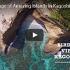 ドローンで空撮 鹿児島の離島 絶景の数々