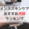 【徹底比較】おすすめメンズ洗顔料(2019年版)
