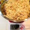 乾麺パスタは水漬けにすると約1.6倍になる~水漬けパスタ160g≒乾麺パスタ100g~