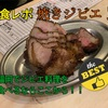 焼ジビエ罠で食レポ!関東より福岡警固に上陸したジビエ料理!