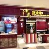 八角がきいた台湾風チキンがやみつきの味|士林 Shihlin TaiwanStreetSnacks