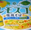 [21/05/16]サンヨー食品 レモスコ塩焼そば 100円(D!REX)