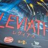 【怪獣災害戦略ボドゲ】レヴィアス(Leviath)|Kaiju on the Earth第2弾は深淵からの使者!何処にいる...奴は何処だ!心理戦を制し、平和を人類に!