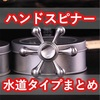 水道ハンドスピナーまとめ【セイキン命名!】