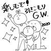 計画を立てるだけでGWは楽しくなる。献立とイベントを決めたら、ワクワク感は5割増し!!!