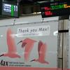 10/1 上越新幹線撮影記#34? 新潟発E4系Maxラストラン(Maxとき348号)