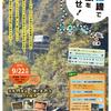 9月22日(木祝)三江線で竹駅をめざせ!