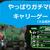 【公式が明言】ガチマッチはキャリーゲー!