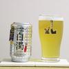 日本ビール 「白濁」