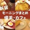 【新宿モーニング】21軒紹介!駅近朝ごはん「喫茶/カフェまとめ」エリアごとに集めてみました
