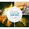 △古法華公園自然キャンプ場で深夜の弾丸キャンプやってみた