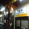 岡山カメ旅①夜の亀甲駅