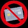キャッシュレス普及が遅れた理由はクレジットカードか?