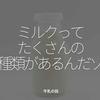 1064食目「ミルクってたくさん種類があるんだゾ★」牛乳の話