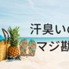 汗の臭い対策!夏の必需品「デオナチュレ」のおすすめ商品3選
