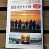 聞き書き七ヶ浜 Vol.10