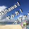 【初心者案内】沖縄でポケカ始めた!対戦するにはどこいく?