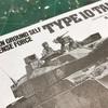 1/35 TAMIYA 10式戦車 (1)