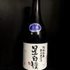 ≪209≫星自慢 特別純米 無濾過生原酒