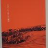 「アート5・7・5」展「炎天下 行く悠久の 太棚田」