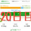 実録!ずぼらダイエット20日目