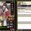 れんみつ-2241  BushoCardメモ:戦国ixa