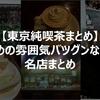 【東京純喫茶まとめ】おすすめの雰囲気バツグンな純喫茶名店まとめ
