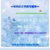 【年内ご予約可能枠は、残り3枠!】(12/14現在)☆ご予約はどうぞお早めに!