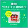 【今日は節分!】ミッション商品は「鬼遊び(赤)」【Pashaデイリーミッション】