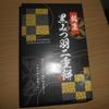 姫路市広畑区のドンキホーテで三重県の「三重斎藤物産 黒蜜羽二重餅」を買って食べた感想
