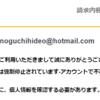 注意喚起!!AmazonPay からのご請求内容のお知らせ には手を出すな!!