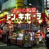 "<span itemprop=""headline"">★「円安」で押し寄せる外国人観光客:「ドンキ」で何を購入?</span>"