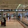 【ベビー連れ】成田空港で見送り
