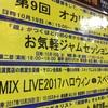 今日の横須賀店41