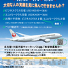 JAL(日本航空) グアム-成田臨時便運航(12月,1月)のお知らせ