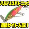 【フロッグプロダクツ】ウッド製ダブルスイッシャー「ジリジリスパトニック」通販サイト入荷!