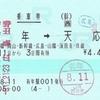 特例を適用しない広島経由の乗車券(POS端末発行)
