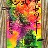 【1891冊目】島田荘司『ネジ式ザゼツキー』