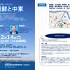 12月14日『北朝鮮と中東』シンポジウム開催のお知らせ