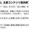 goo映画が今月末で終了!ありがとう!!