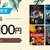 12/2まで【プライム会員限定】映画レンタル100円