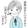第一印象を良くする活動をしています(^-^)/コンニチハ
