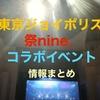 東京ジョイポリス攻略★「祭nine.」コラボイベント情報まとめ!!
