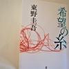 東野圭吾「希望の糸」のあらすじ・感想