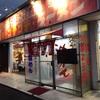 小名浜【ラーメンガキ大将】で食べたいおすすめメニュー3点の紹介