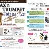 【SAX & TRUMPET Fair】試奏予約の受付が本日スタート!