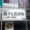 世界のポスターデザインを楽しめる「没後20年 旅する黒澤明」展