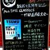 【31本目】ALL TIME CLASSICS〜47都道府県大会〜@宮崎県/SR BOX