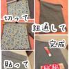 学童用に着替え入れ袋を作ったよ(ハンドメイドというかボンドで?)